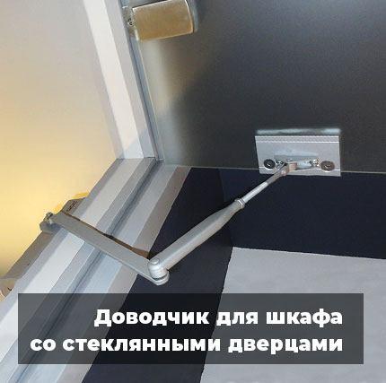 dovodchik-dlya-shkafa