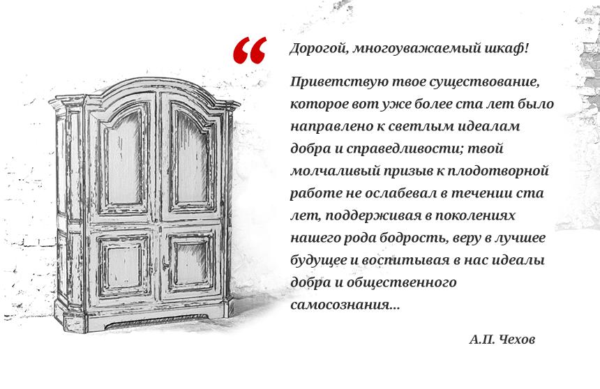 citata-chehov-o-shkafe