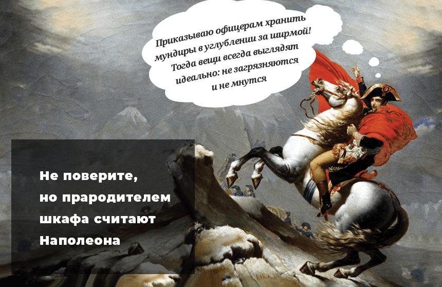 napoleon-pridumal-shkaf