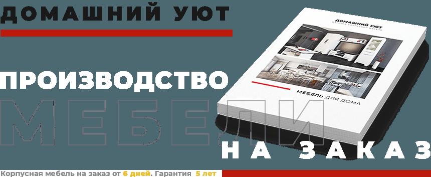 o-kompanii-Domashniy-Uyt