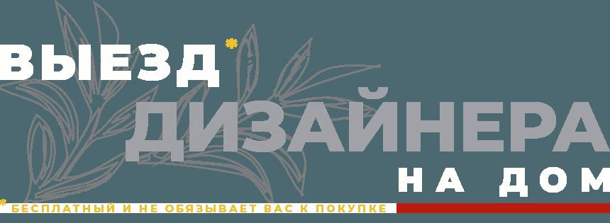 o-kompanii-viezd-dizainera-Domashniy-Uyt