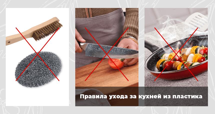 pravila-uhoda-za-kuhney-iz-plastika