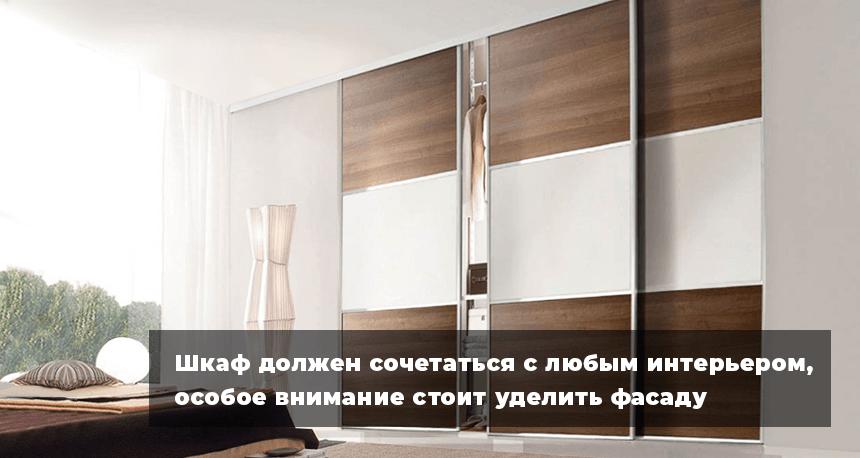 shkaf-dolzjen-sochetatsya-s-lubym-intererom